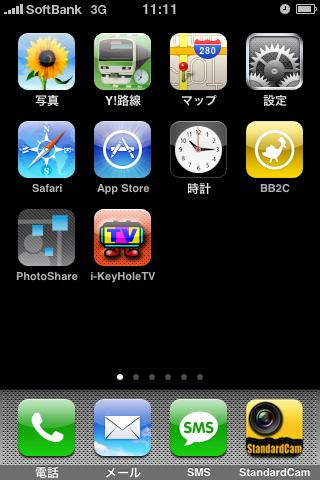 Key Hole TV iPhone版