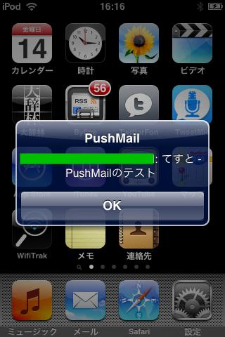 PushMail