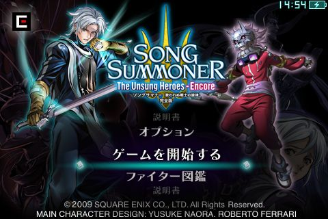 songsummoner1