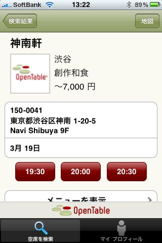opentable event