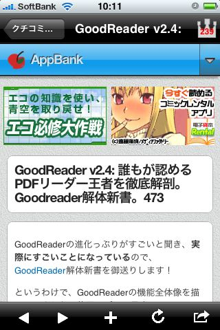 appbank for iphone