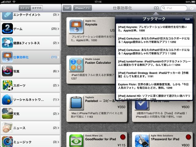 appbank for iPad