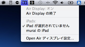 air display