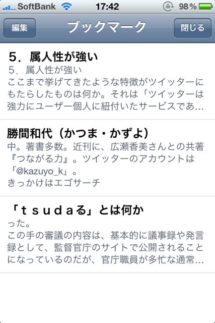Twitter社会論 Deluxe Edition