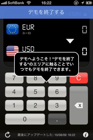 eCurrency - 通貨のコンバーター