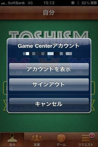GameCentre