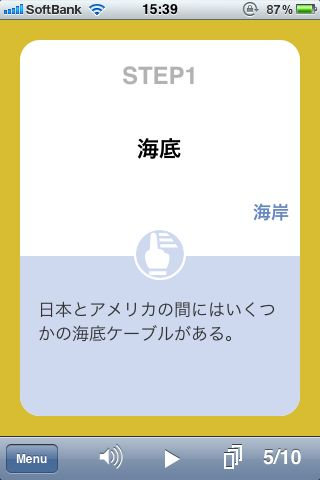 しりとりTOEIC 600