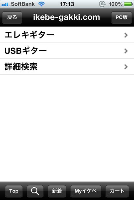 IkebeWeb for iPhone