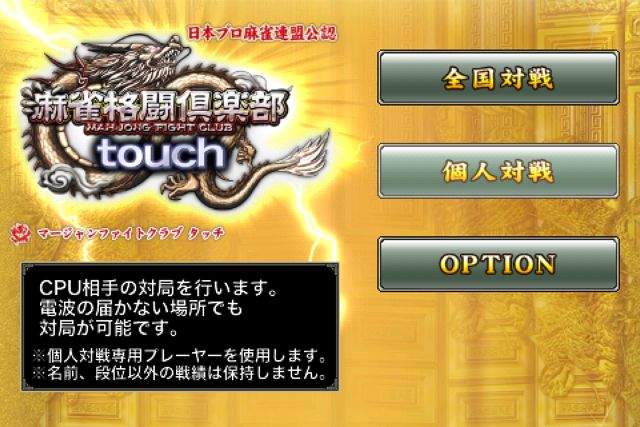 MFC touch