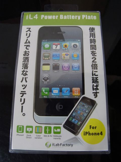iL4 Power Battery Plate for iPhone4