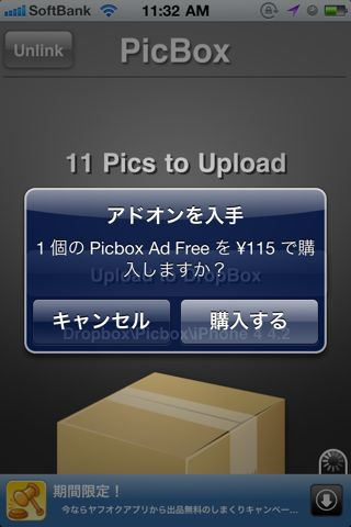 Picbox - Upload your Camera Roll to DropBox