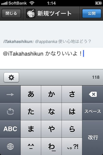 Tweetbot for iPhone