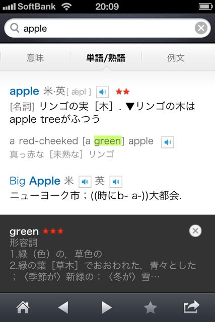 Naver English Dictionary