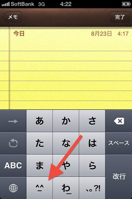 iPhoneInputBasic