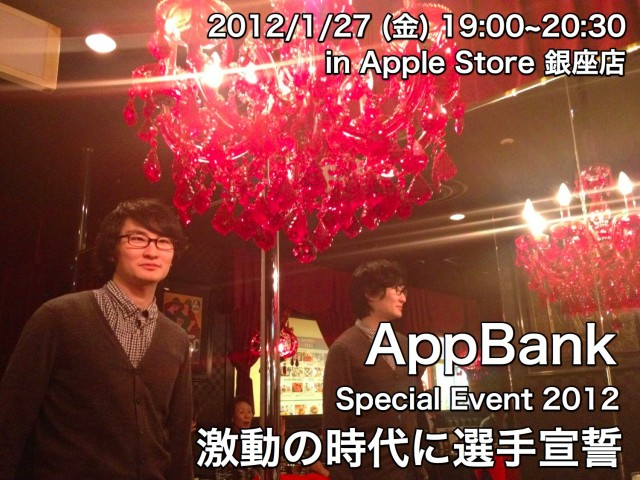 AppBank Special Event 2012