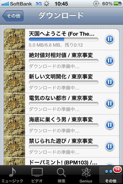 iTunes in the Cloud (7)