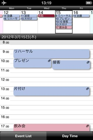 .Sched 3 (iOSカレンダー対応)
