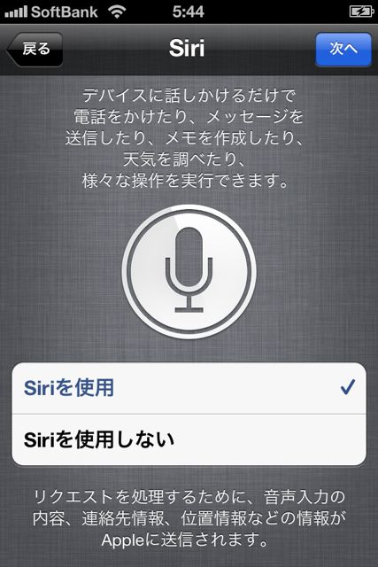 UpdateSiriJapanese