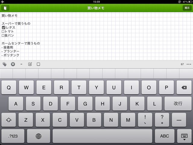 TextEver – Evernote ノートをさらに速くとれます。