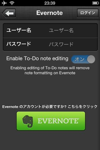 Any To Do (Evernote)