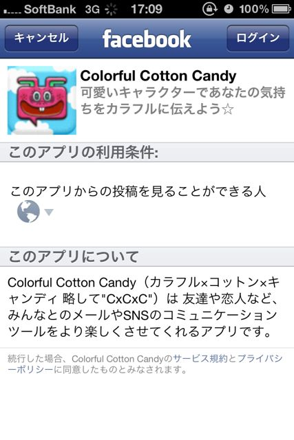 Colorful Cotton Candy (48)