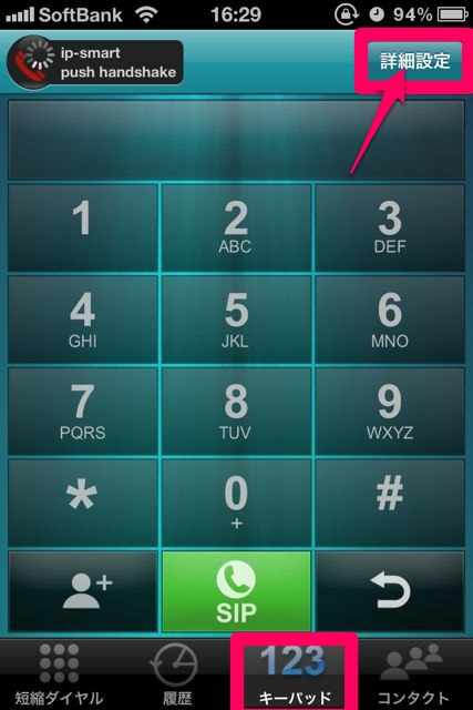 Acrobits Softphone - SIP phone for VoIP calls (7)