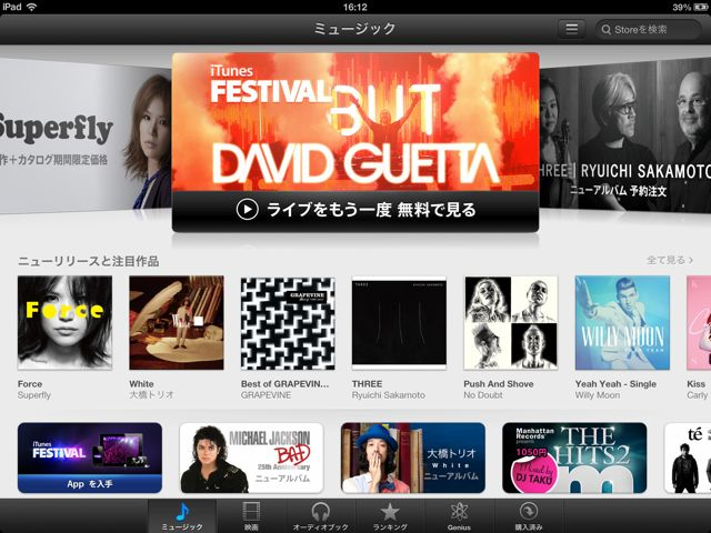 iOS6iTunesApp0922