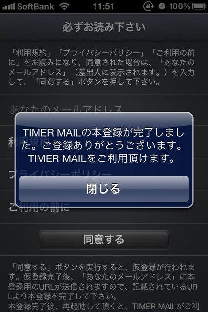 TIMER MAIL (36)