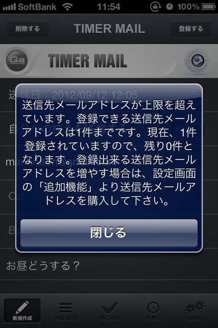 TIMER MAIL (21)