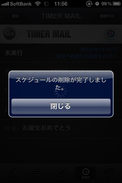 TIMER MAIL (12)