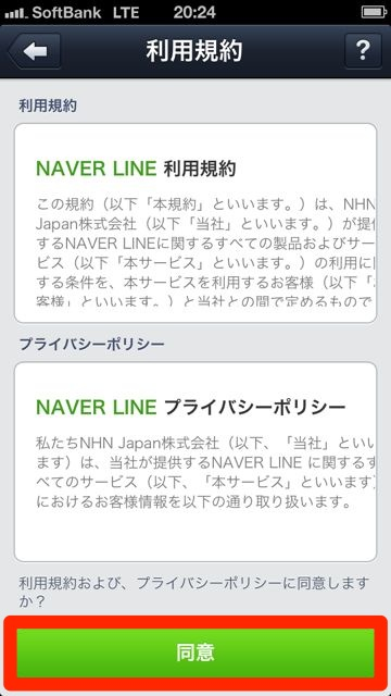 LINE  利用規約