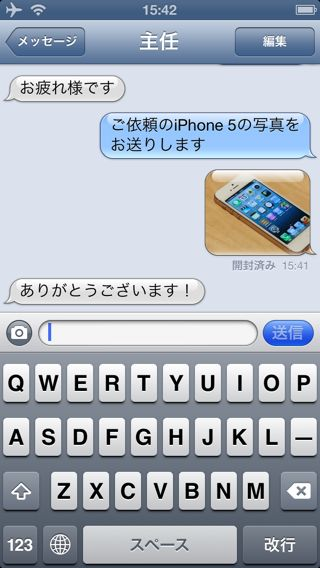 iMessage SMS MMS