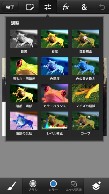 Adobe Photoshop Touch for phone (6)