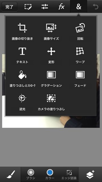 Adobe Photoshop Touch for phone (4)