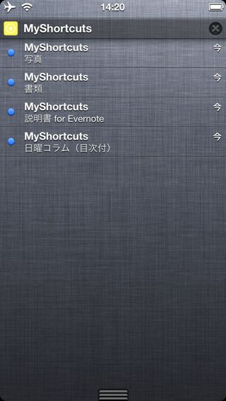 MyShortcuts+Viewer