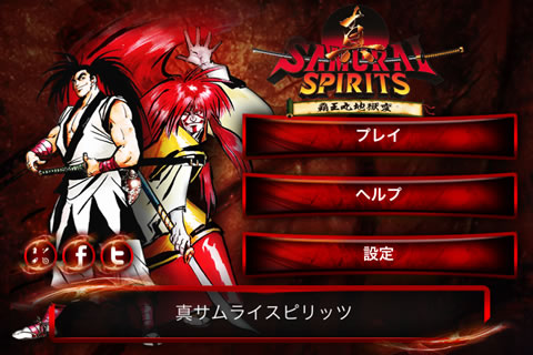 shinsamuraispirits02