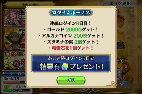 chainchronicle20mandlcamp01