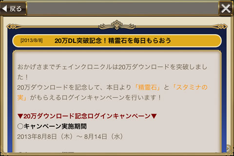 chainchronicle20mandlcamp02