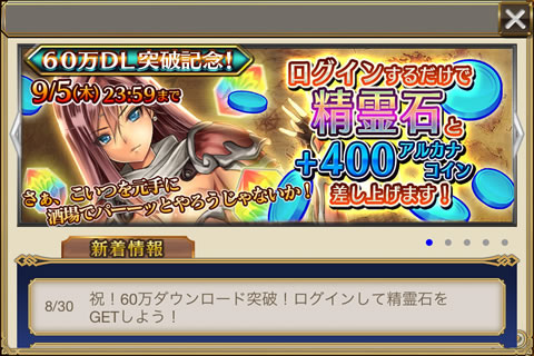 chainchronicle60mandlcamp01
