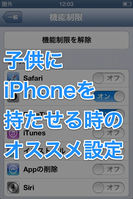 setting iPhone - 2