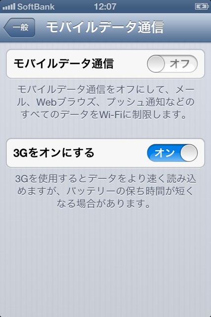 setting iPhone - 3