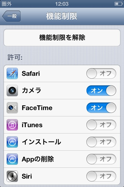 setting iPhone - 4