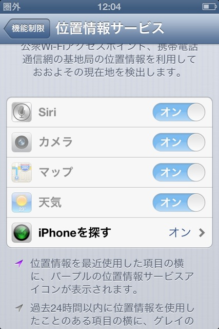 setting iPhone - 7