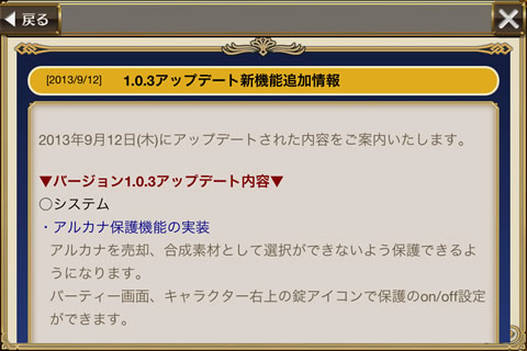 chainchronicle103update01