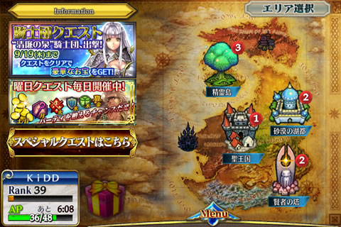 chainchronicle103update03