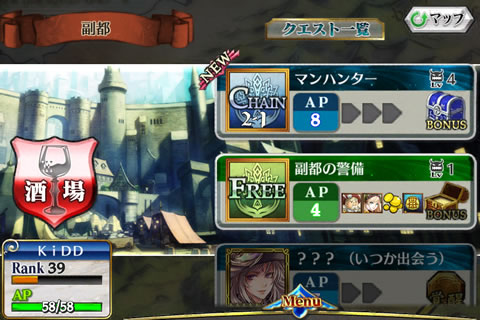 chainchronicle103update07