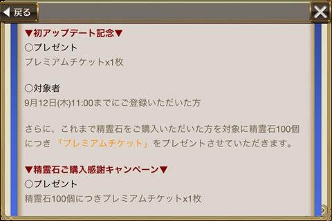 chainchronicle103update08