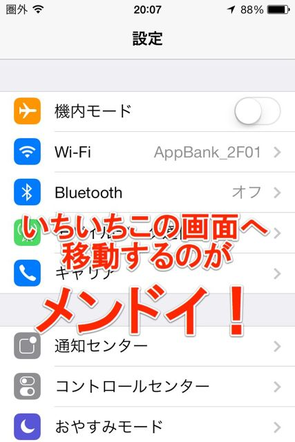 ios7controlCenter - 01