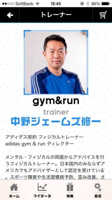 adidas training academy × Panasonic Smart App