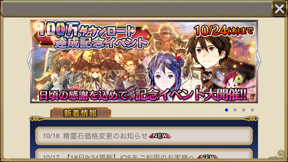chainchronicle100mandlcamp01